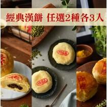 富利經典漢餅三口味雙饗自選組合  6入